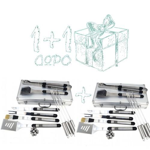 1+1 Δώρο 18 τεμ Εργαλεία για μπάρμπεκιου Ανοξείδωτο χάλυβα Forall BBQ 174 ΣΠΙΤΙ