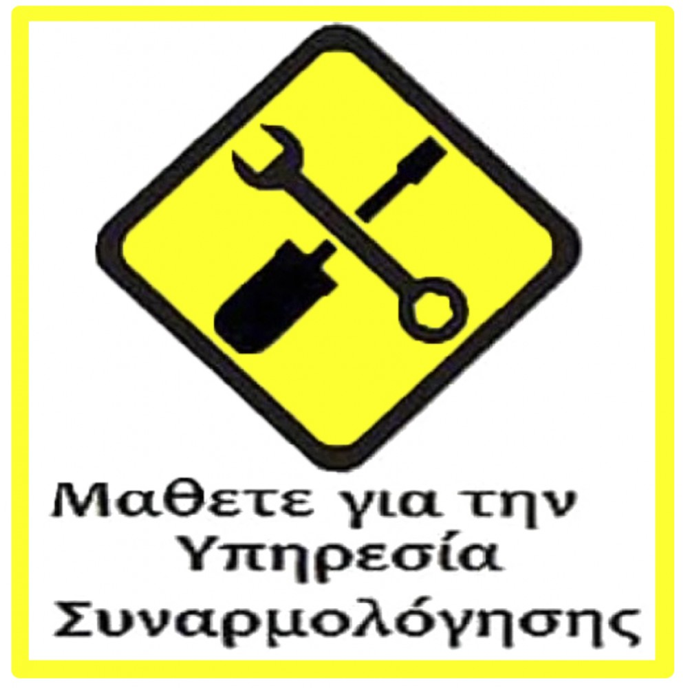 Υπηρεσία συναρμολόγησης σε Ηλεκτροκίνητο Αυτοκίνητο